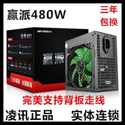 赢派480W电脑电源台式机电源 额定280W 支持背部走线