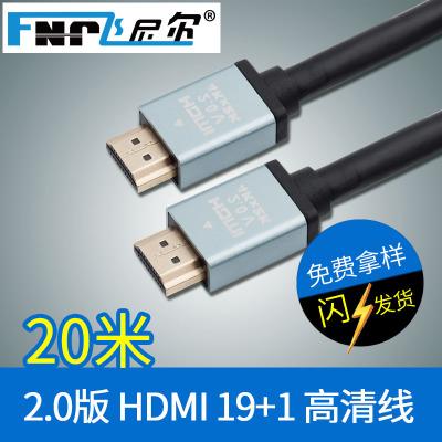 飞尼尔20米2.0版HDMI显示器高清线 24K镀金工程线缆19+1 hdmi线