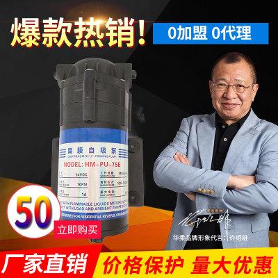 净水器 家用自来水清水增压75G隔膜 纯水机增压泵 自吸泵厂家直销