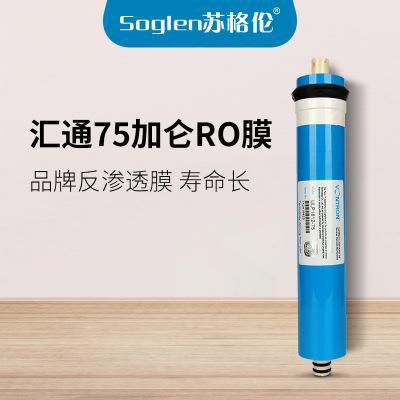 家用净水器滤芯 纯水机RO膜 净水机滤芯汇通75加仑反渗透膜
