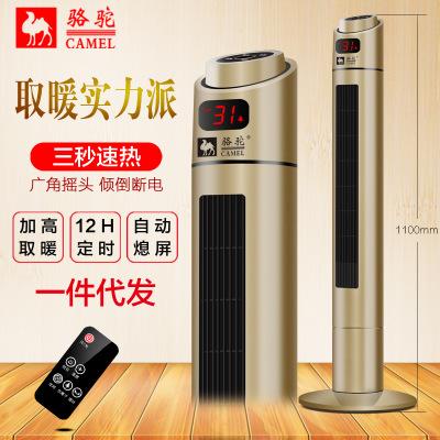 骆驼取暖器立式暖风机家用浴室电暖器节能省电热风机速热电暖气片