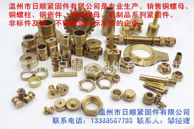 厂家生产销售:铜件、铜车件 铜螺母 卡件 注塑 预埋 直纹滚花
