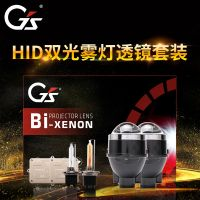 GS品牌 大灯升级双光透镜 凯美瑞 锐志 雷凌LED雾灯专用 海5光型