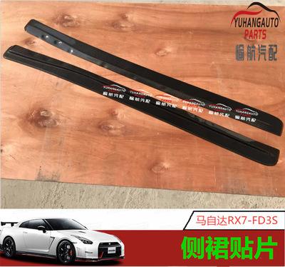 汽车改装件 RX-7 FD3S侧裙贴片 碳纤维产品,另有玻璃钢材质可选