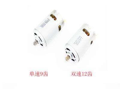 工业级充电钻马达21V手电钻电机9齿12齿12V充电钻精品原装马达