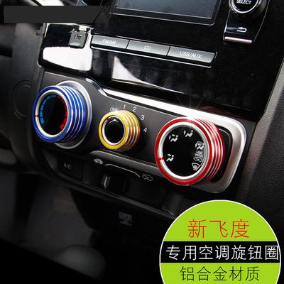 本田新飞度空调旋钮改装专用 14款飞度空调音响旋钮飞度装饰圈