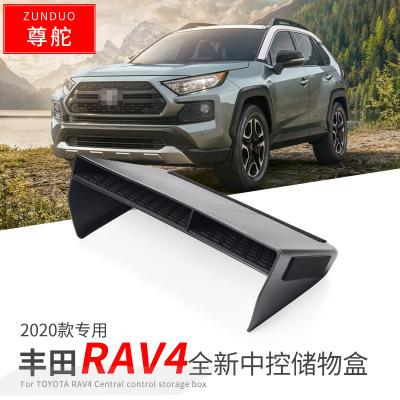 适用于丰田20款RAV4汽车中控排挡置物盒荣放内饰收纳盒储物盒装饰