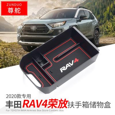 适用于丰田20款RAV4荣放储物盒汽车中控扶手箱改装隔层置物盒配件