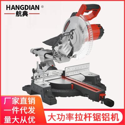 航典锯铝机10寸/12寸拉杆式多功能铝材木材铝合金精密切割斜切锯