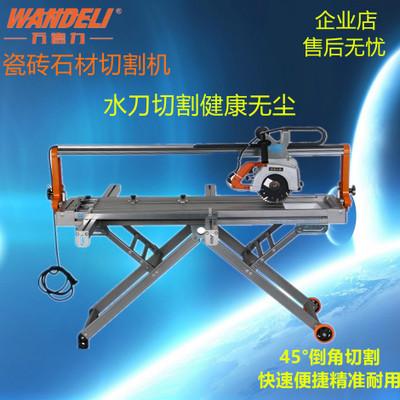 【万德力-瓷砖石材切割机】 QZ1200 便携电动切割5cm瓷砖切割机