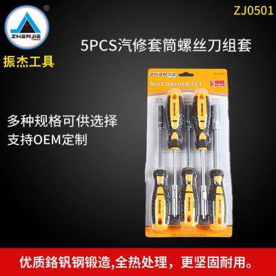 建德螺丝刀厂家 推出精品多功能铬钒钢套筒螺丝刀螺丝批组套工具