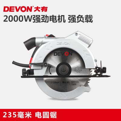 大有9寸电圆锯 家用装修DIY电动工具电锯 木工锯切割机3266-1