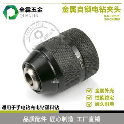 全金属夹头0.8-10mm 3/8-24UNF全金属自锁手紧夹头螺纹电钻夹头