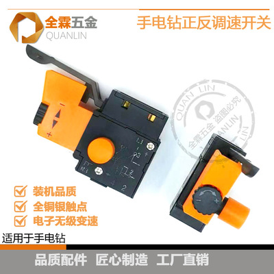 手电钻调速开关FA2/61BEK220V6A手枪钻无极变速正反电动工具开关