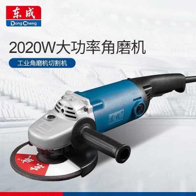 东成角磨机S1M-FF-180A角向磨光机切割机打磨抛光机电动工具东城