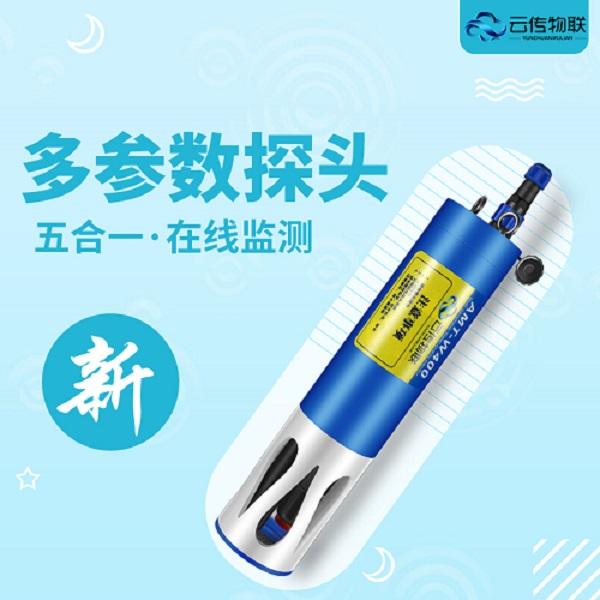 水产基地多参数电导率在线浓度监测传感器