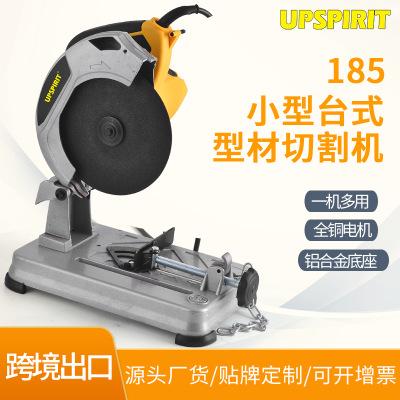 跨境出口185型材切割机 7寸台式铝材钢材木材 电动工具小型切铝机