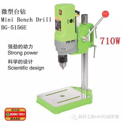 迷你强MINIQ BG-5156E台钻 710W 大功率,高精度,携带方便
