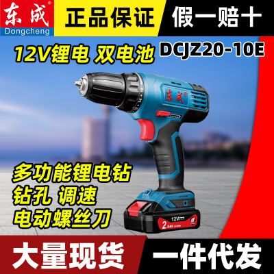 东成锂电钻DCJZ20-10E充电式无线手电钻多功能枪钻 电动螺丝刀