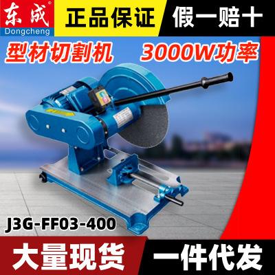 东成型材切割机J3G-FF03-400多功能金属钢材切割机3000w大功率