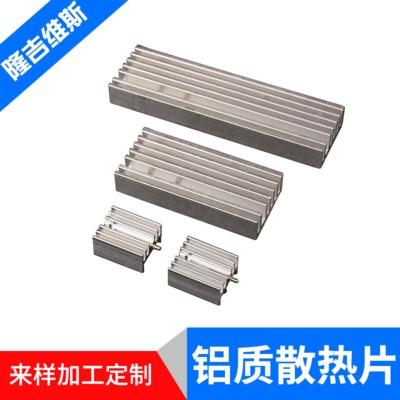 加工订制铝质散热片 冲压加工 五金元器件 散热片 电子元件散热片