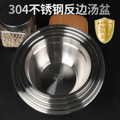 厂家直销高档304圆形不锈钢盆加厚反边汤盆新款搅拌打蛋盆批发