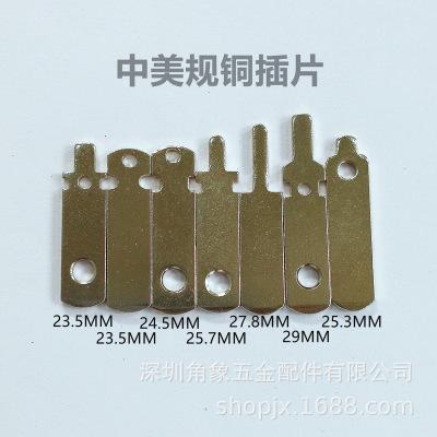 五金工厂优势充电器铜脚端子ACpin脚黄铜镀镍插头片国标中规插头