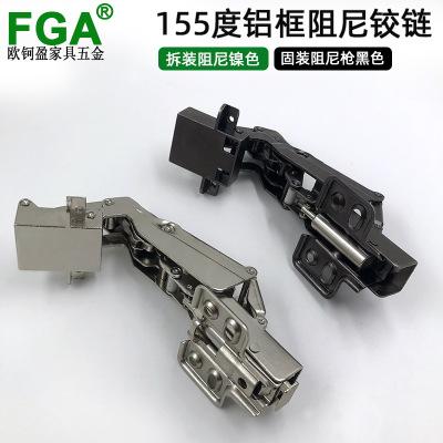 厂家直销155度铝框阻尼铰链 柜门165度大角度合页 铝框玻璃门铰链