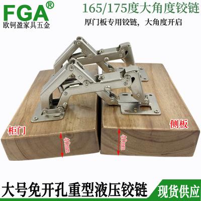 角度大型橱柜铰链门铰链 门板铰链 165度液压铰链免开孔缓冲铰链