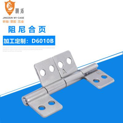 加工定制铰链 折叠键盘包装盒转轴 hinge 家具阻尼合页 生产厂家