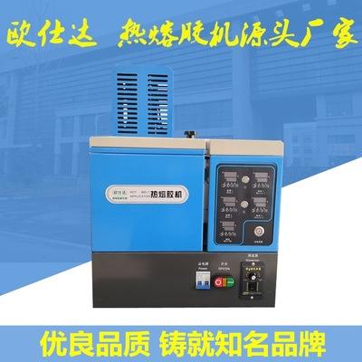 【热熔胶喷胶机】供应全自动热熔胶喷胶机 定制小型热熔胶喷胶机