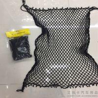 外贸100cm*70cm行李网汽车后备箱收纳弹性网通用网兜