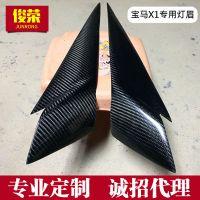 厂家定制 宝马X1专用灯眉 改装时尚灯眉 碳纤材质