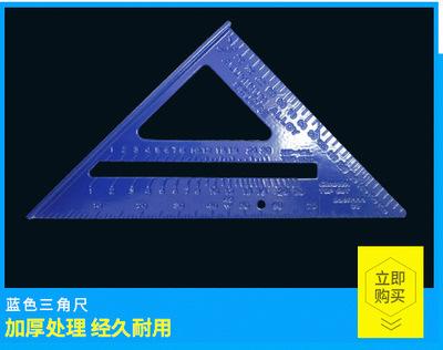 铝合金7寸12寸直角三角尺 铸铝三角尺套装 木工三角尺量角器定制