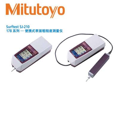 日本三丰原装SJ-210表面粗糙度仪178系列便携式表面粗糙度测量仪