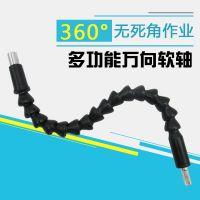 电钻万向软轴电动螺丝刀批头用多功能万向软轴延长棒软管连接轴
