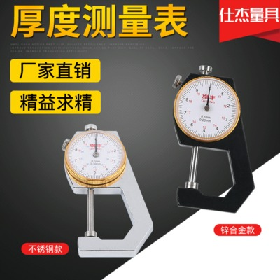 厂家优德88中文客户端旗丰测厚仪厚度仪卡表钢板珍珠卡尺千分尺厚度测量仪