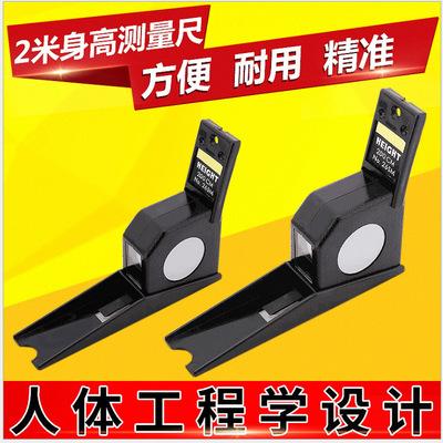 新款 身高尺 测高尺 顶头式 悬挂式 自动伸缩 厂家批发可定制