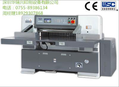 厂家销售 星光K-130TD电脑程控切纸机 数显切纸机 切纸机