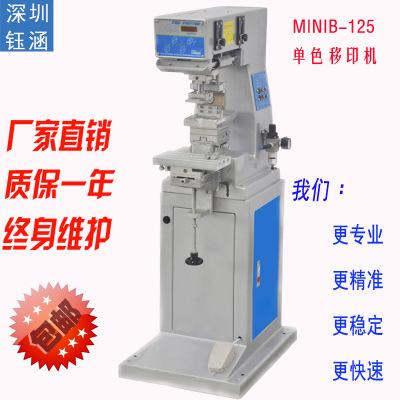 全自动移印机单色气动油墨油盘移印机油盆机logo油盅移印机打码机