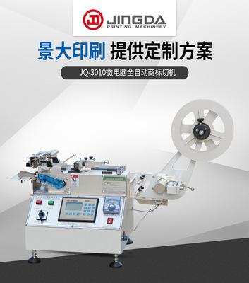 JQ-3010商标切带机 切带叠料机 剪切打孔机 口罩切标机水洗唛切机