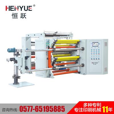 GFQ-A1300型三电机高速分切机 纸张分条机 自动计米定长