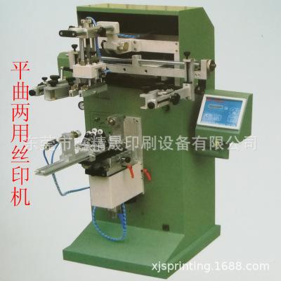 东莞厂家供应250平曲两用丝印机 平面圆面两用气动电动丝印机