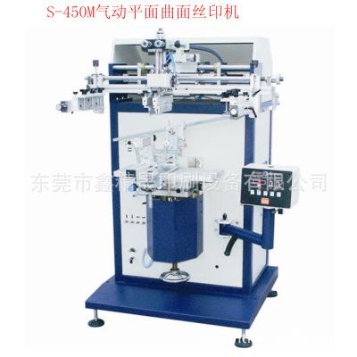 厂销S-450M气动平曲面两用丝印机 自动圆面丝印机