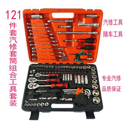 121件套汽修套筒组合工具套装 家用 汽修 随车套筒组合工具