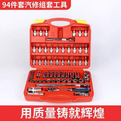 现货供应五金工具汽修套筒套装94件套家用套筒汽修组合工具套装