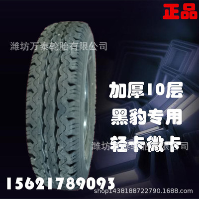 黑豹专用5.50R12C轻卡微卡钢丝轮胎550r12LT加厚10层5.50-12顺花