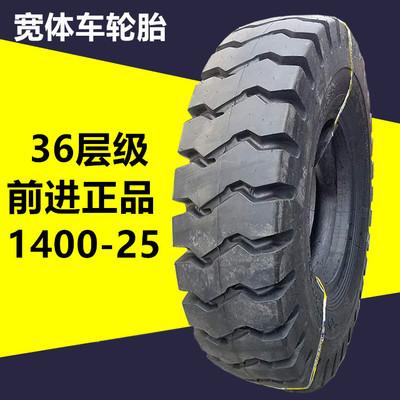 供应前进正品1400-25轮胎36层级加厚耐磨1400-25宽体车轮胎