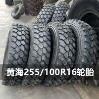 正品黄海255/100R16越野车轮胎加厚耐磨