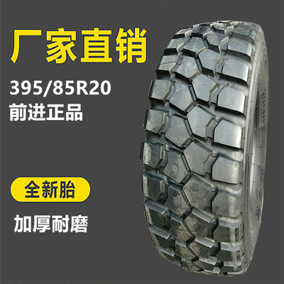 前进395/85R20轮胎消防车轮胎吊车轮胎395/85r20炮车轮胎